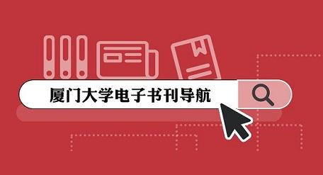 新版电子书刊导航启用